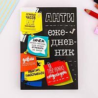 """Блокнот творческого человека """"Антиежедневник"""", мягкая обложка, 11,5 х 16,5 см, 120 листов, фото 1"""