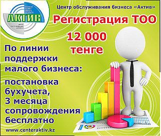 Регистрация ТОО + постановка бухучета (3 месяца бесплатно) по линии МБ