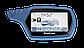 Брелок StarLine А91 / B9 Dialog, фото 2