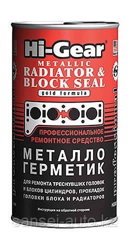 Металлогерметик для ремонта треснувших головок и блоков цилиндров