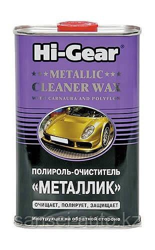 Полироль-очиститель «Металлик»