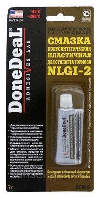 Смазка полусинтетическая пластичная для суппорта тормоза (цвет: серо-черный)