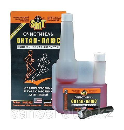 Очиститель «Октан-плюс», синтетическая формула, с SMT2