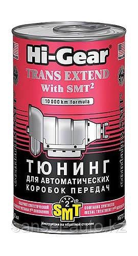 Тюнинг для АвтоКПП, с SMT2