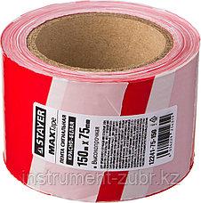 Сигнальная лента, цвет красно-белый, 75мм х 150м, STAYER Master, фото 2