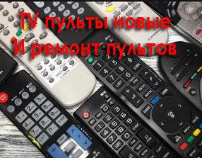 Tv тв пульты для телевизоров