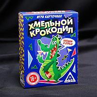 Игра для компании «Хмельной крокодил», 70 карт