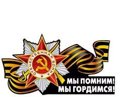 """Наклейки """"День победы"""""""