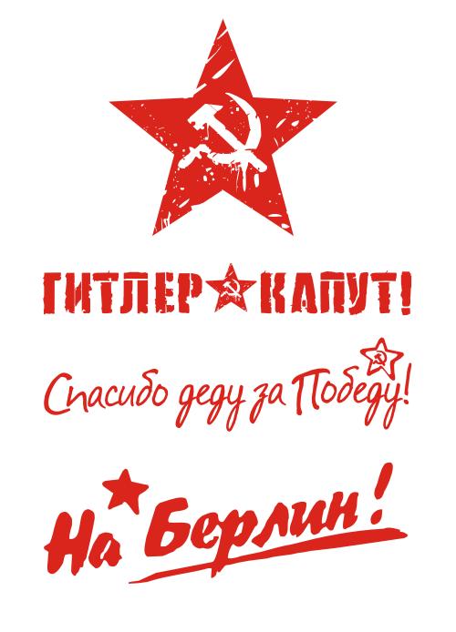 """Наклейки на авто """"День победы"""""""