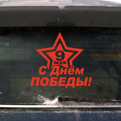 """Наклейки на машину """"День победы"""""""