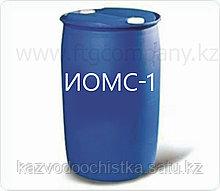ИОМС-1 Ингибитор отложений минеральных солей