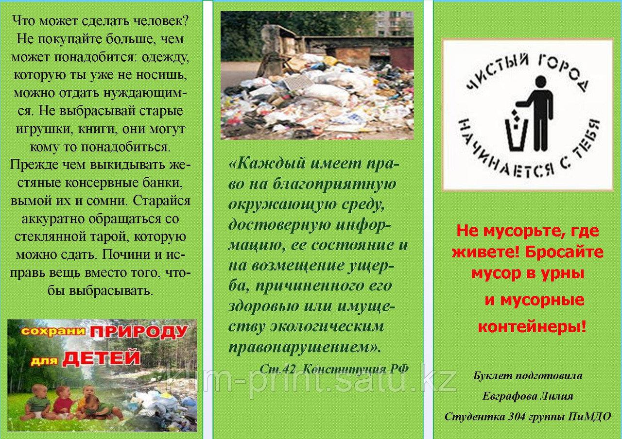 Буклеты в  Алматы, изготовление, печать буклетов в Алматы