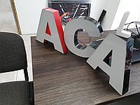 Объемные буквы с алюминиевым бортом, фото 1