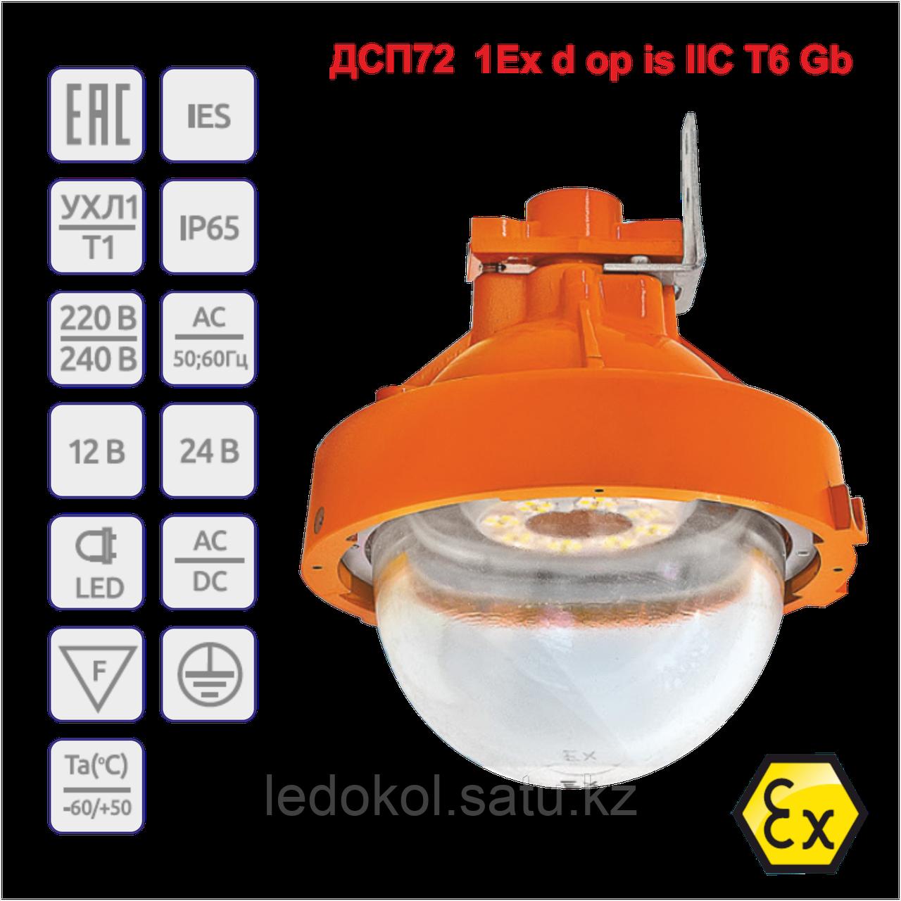 Взрывозащищенный Светильник серии ДСП 72
