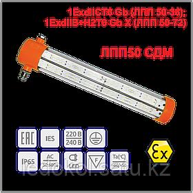 Взрывозащищенный Светильник серии ЛПП 50 СДМ
