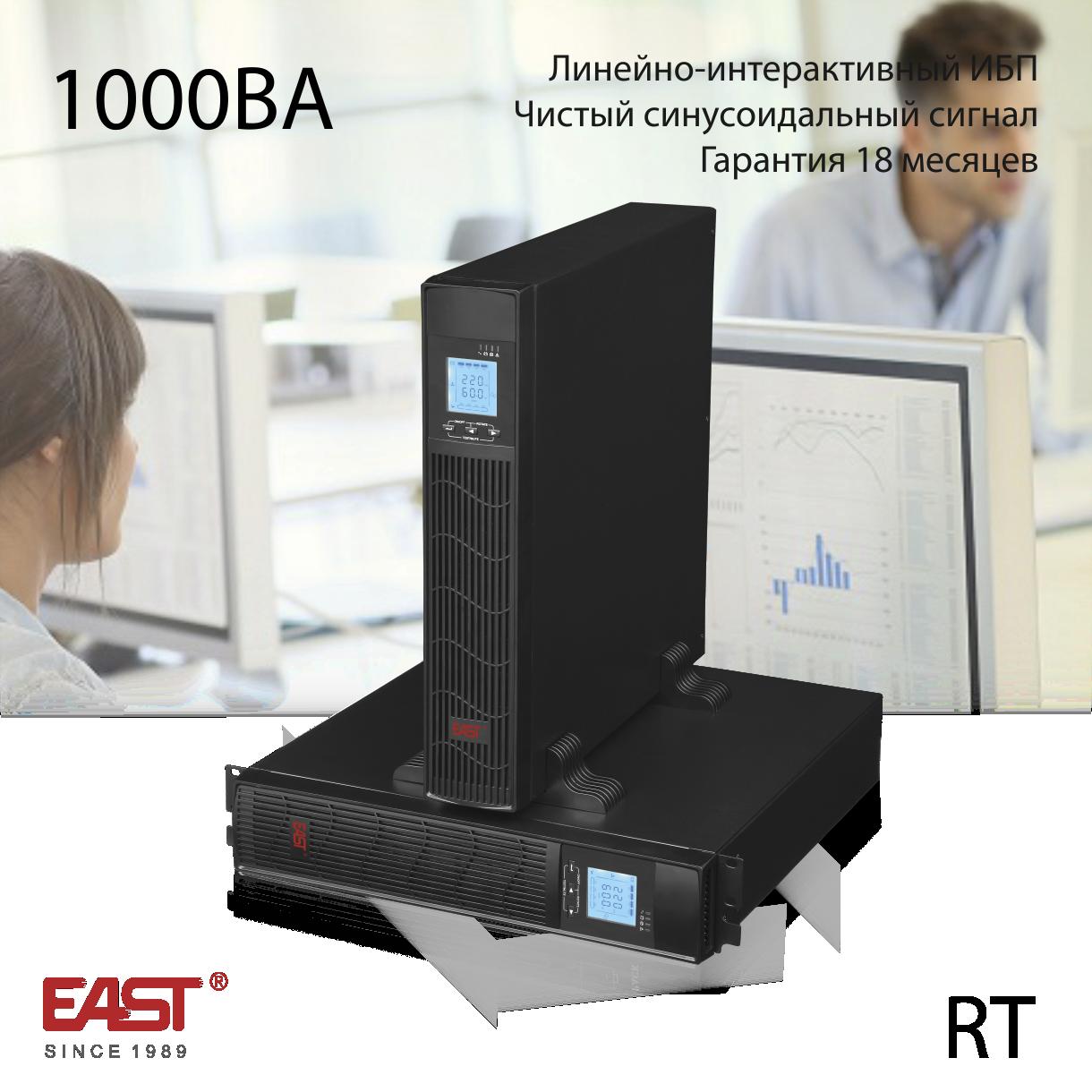 ИБП EA600 RT, 1000ВА/800Вт, в универсальном корпусе RT (башня/стойка)