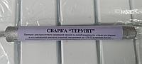 Карандаш для сварки Термит