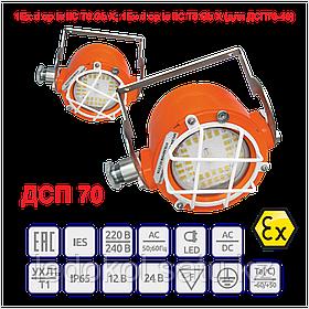 Взрывозащищенный Светильник серии ДСП70