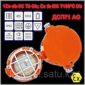Взрывозащищенный Светильник серии ДСП71 АО