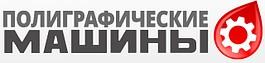 """ООО """"Полиграфические машины"""""""