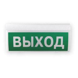"""Астра - Z-2745 световой указатель """"выход"""" системы Астра Zитадель,радиоканальный"""