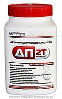 Дезинфицирующее средство для обработки поверхности ДП 2Т Улучшенный (200 таблеток)