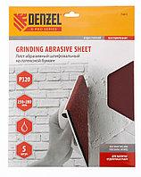 Шлифлист на бумажной основе, P 320, 230 х 280 мм, 5 шт, латексный, водостойкий Denzel