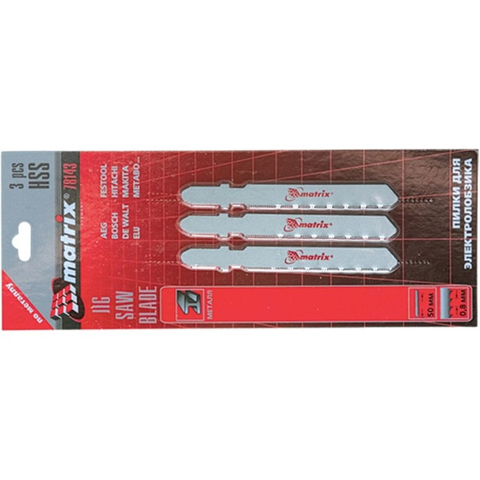 Полотна для электролобзика по металлу, 3 шт, 75 х 1,2 мм, BIM, EU- хвостовик Matrix