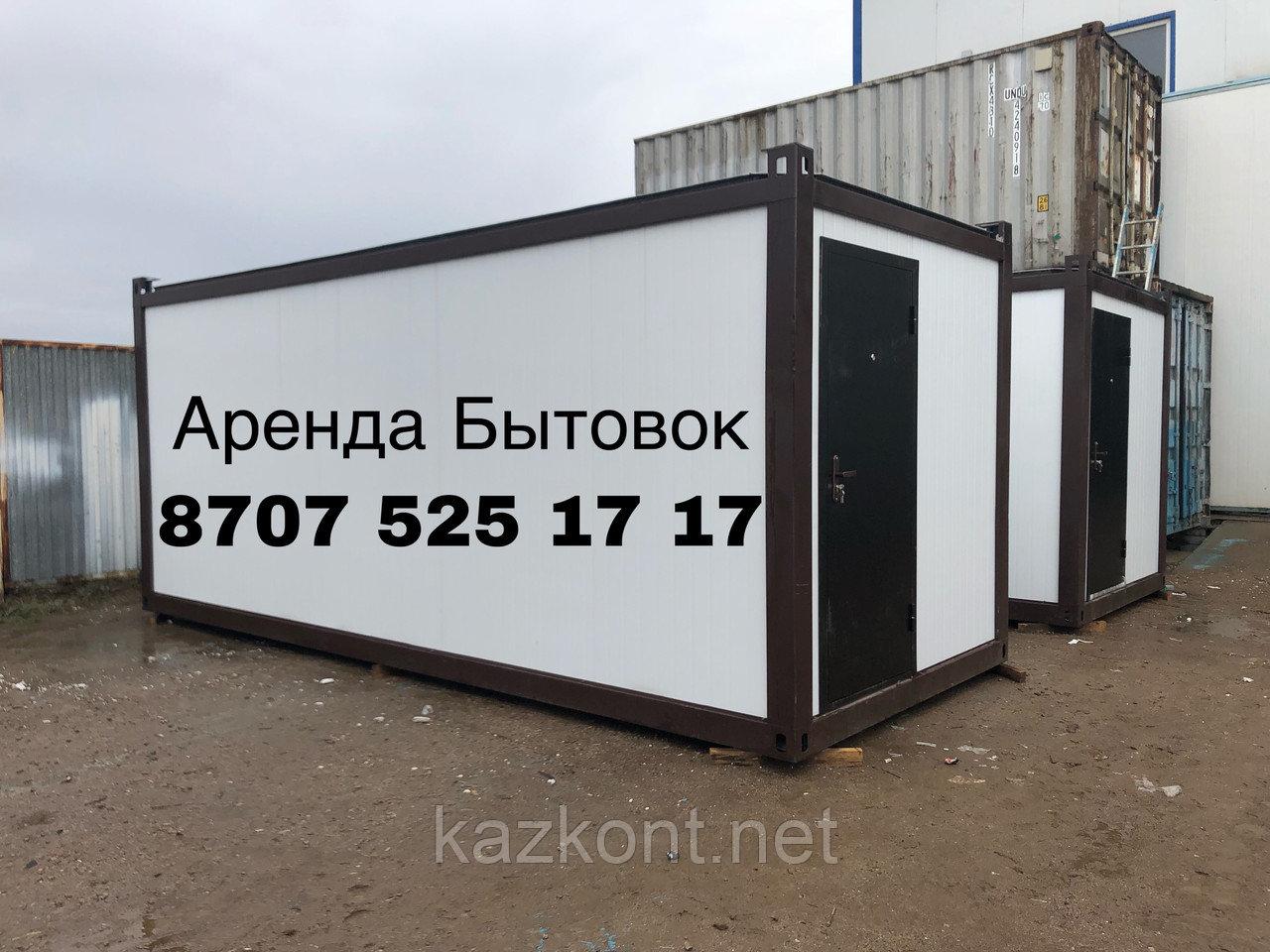 Аренда Бытовки Недорого С Доставкой!