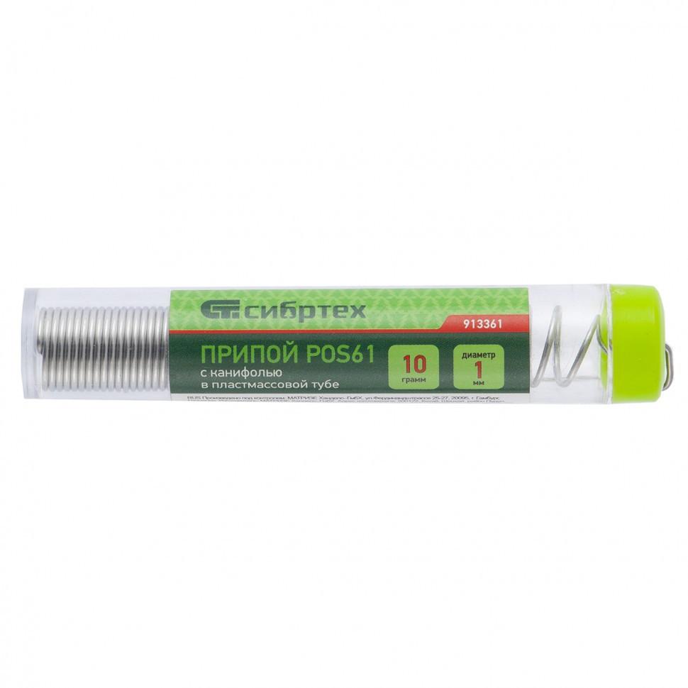 Припой с канифолью, D 1 мм, 10 г, POS61, в пластмассовой тубе Сибртех