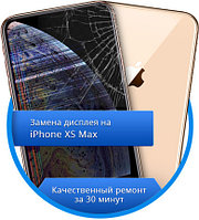 Замена экрана iPhone XS Max (Айфон) в Алматы