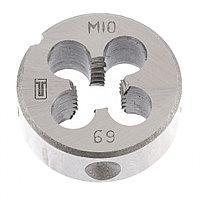 Плашка М10 х 1,5 мм Сибртех