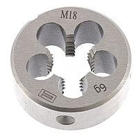 Плашка М18 х 2,5 мм Сибртех