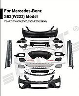 Рестайлинг пакет за W222 Mercedes S class S63/S65 AMG 2014-17, фото 1