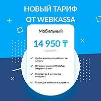 Онлайн кассовый аппарат Webkassa (Вебкасса) — тариф «Мобильный»