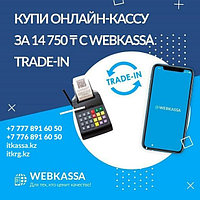 Онлайн кассовый аппарат Webkassa (Вебкасса) - Обмен по TRADE-IN
