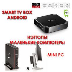 Tv Box и Mini Pc Нэттопы