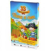 Magellan Настольная игра 33 приключения. Папа и сын