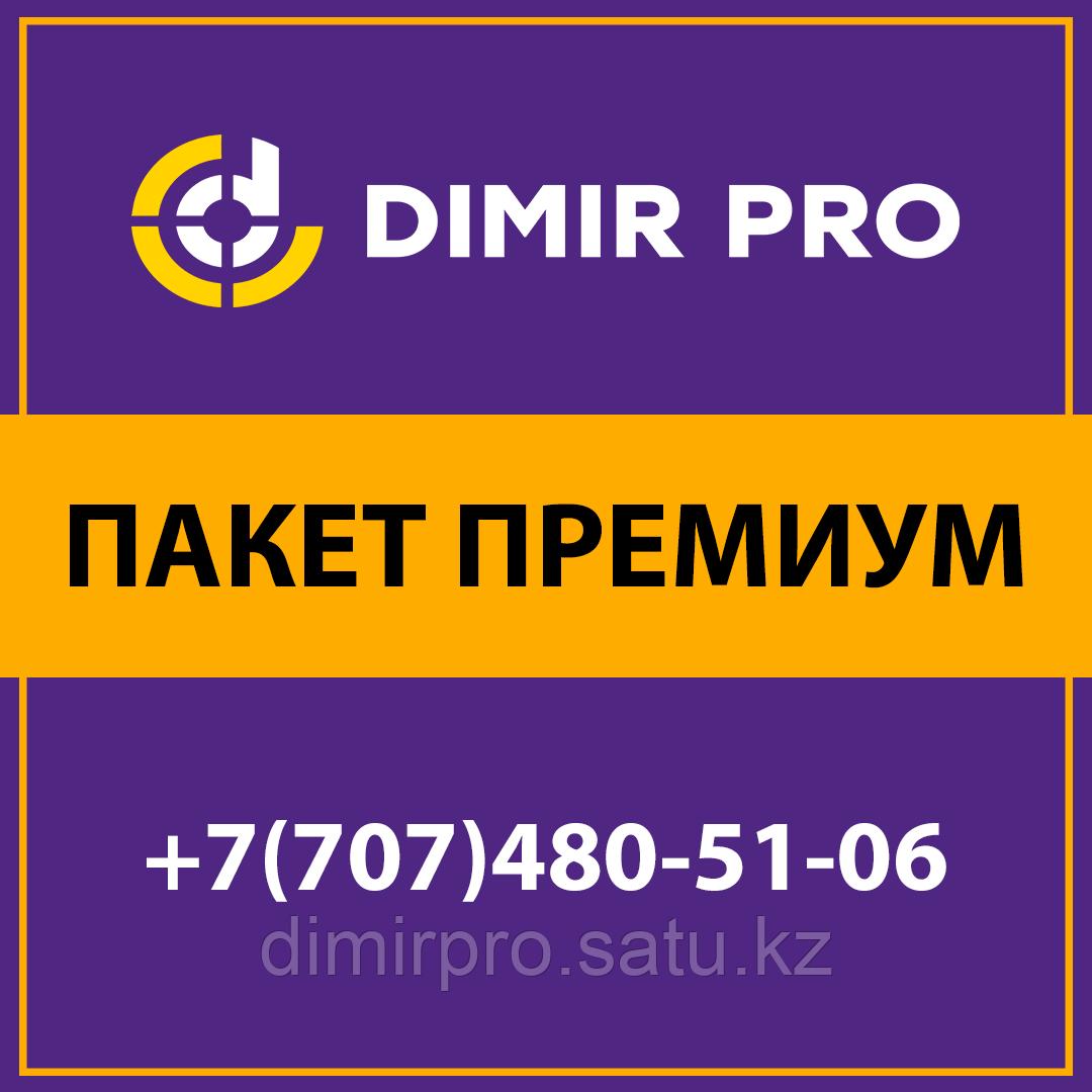 Пакет ПРЕМИУМ