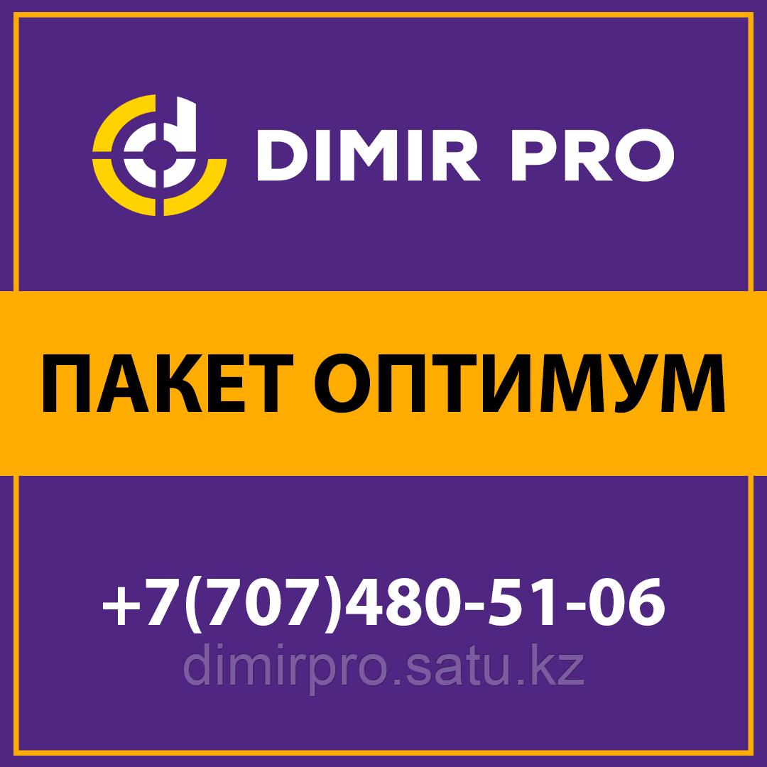 Пакет ОПТИМУМ