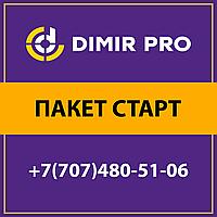 Пакет СТАРТ