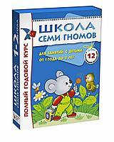 """Комплект из 12 книг """"Школа семи гномов"""" (1-2 лет)"""