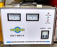 Автоматический стабилизатор напряжения Mateus SVC-7,500/1-P.