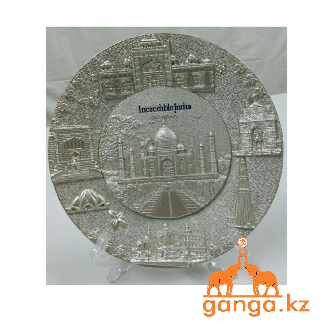 Декоративная тарелка Тадж Махал (Taj Mahal)