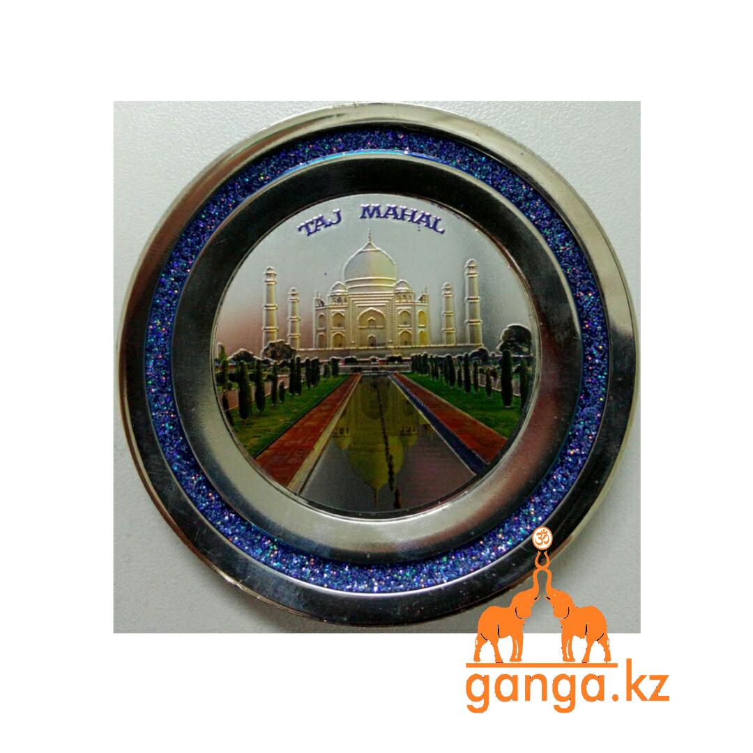 Декоративная тарелка Тадж Махал (Taj Mahal), диаметр - 8см