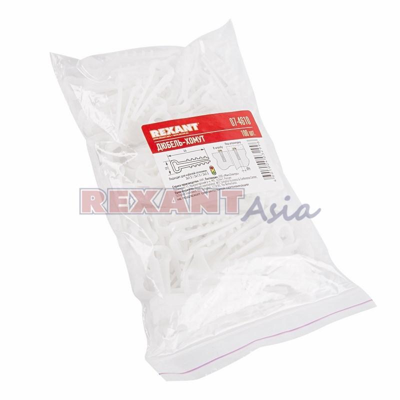 Дюбель-хомут нейлоновый прямоугольный REXANT 5-10 мм, белый, упаковка 100 шт., (07-4610 )