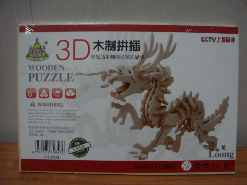 Пазлы 3Д. Дракон