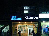 Объемные буквы на здание