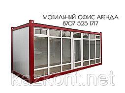 Мобильный Офис Аренда!