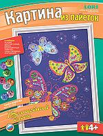 Картина Танец бабочек из пайеток Lori Ап-008